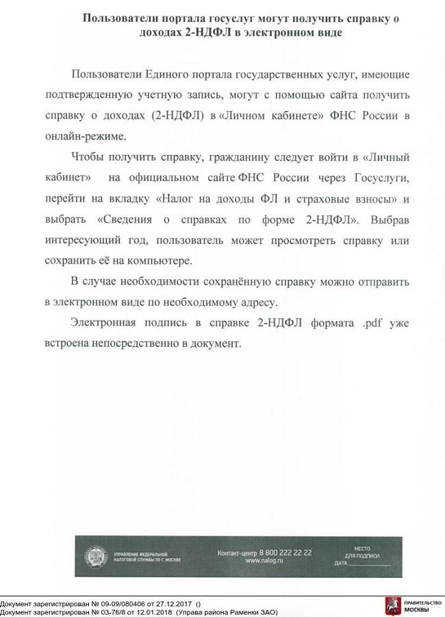 Медотвод от прививок Волгоградский проспект медицинская справка автолюбителей
